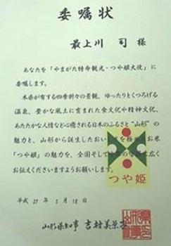 mogamigawa04