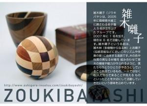 zokibayashi2