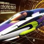 山陽新幹線プロジェクトと映画シン・エヴァンゲリオンのコラボに期待!