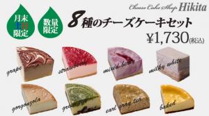 豊中のチーズケーキ人気通販店ヒキタ