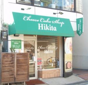 大阪豊中のチーズケーキ店ヒキタ