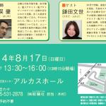 イグノーベル賞 木俣Drの本が脱ステロイド、アトピーを治す方法で良い評判