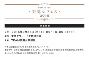 美魔女フェス2015