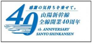 山陽新幹線40周年