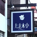 京都たまき亭は宇治の行列パン屋さん!