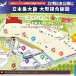 ららぽーとエキスポシティ特別招待会とプレオープン企画