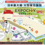 ららぽーとEXPOCITY(エキスポシティ)のプレオープン日はいつ?
