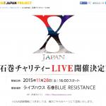 XJAPANツアー初日は石巻から!追加公演のチケットに反響多数+動画