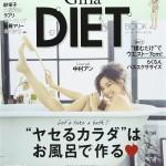 レギンス入浴ダイエット方法と効果、動画も!人気テレビで話題