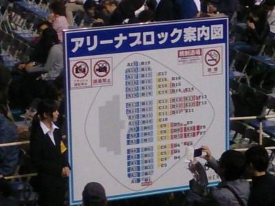 tokyodome08