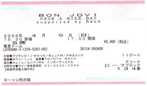 東京ドームチケット画像